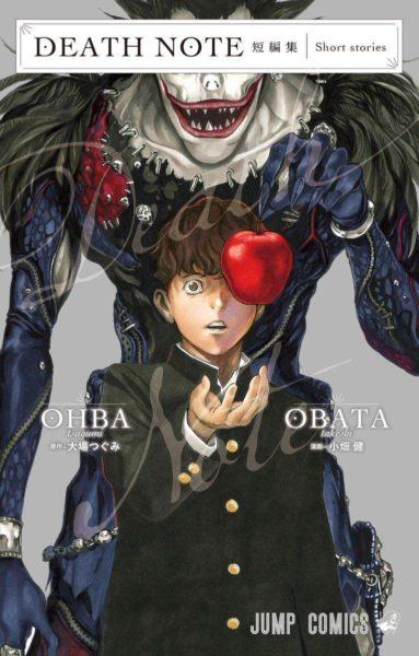 Death Note : Short Stories NEUF Manga
